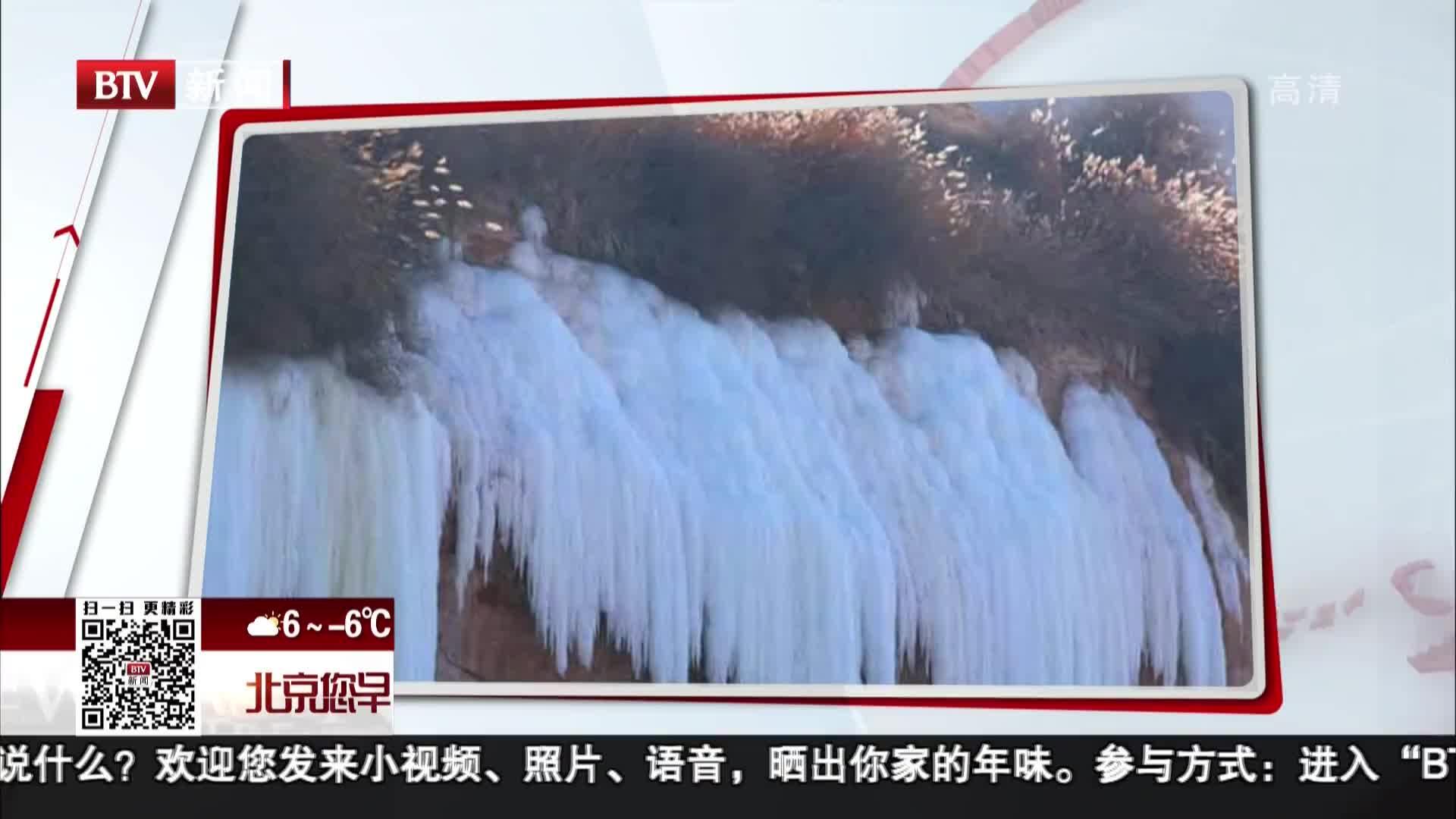 [视频]黄河岸边15米冰瀑悬挂山崖
