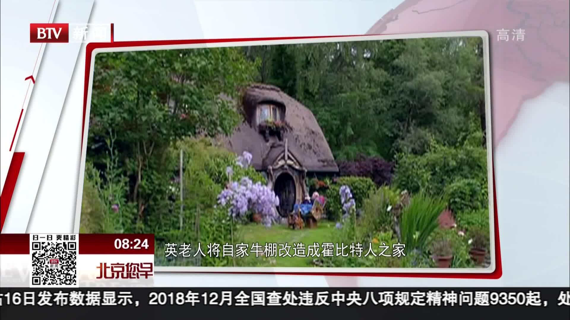 [视频]英国老人将自家牛棚改造成霍比特人之家