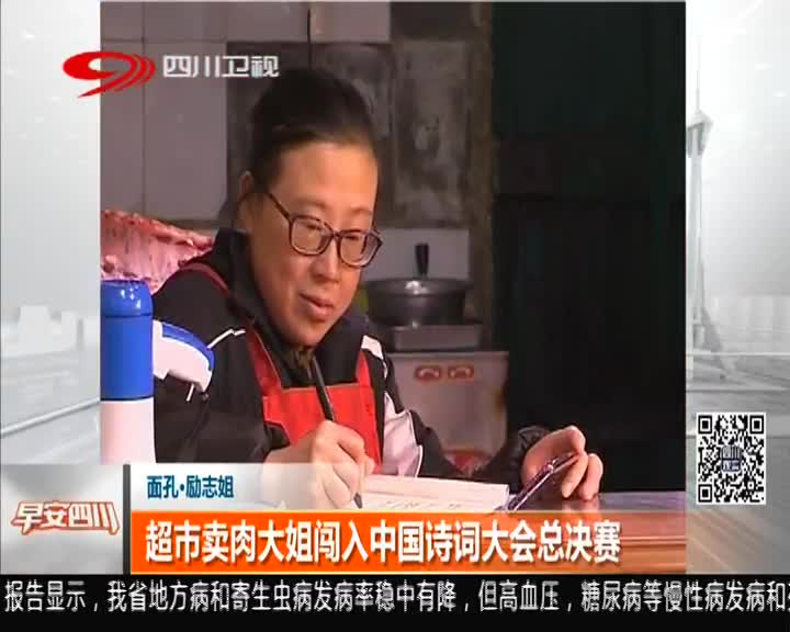 [视频]超市卖肉大姐闯入中国诗词大会总决赛