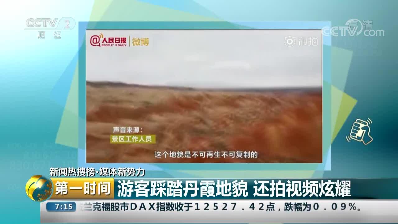 [视频]游客踩踏丹霞地貌 还拍视频炫耀