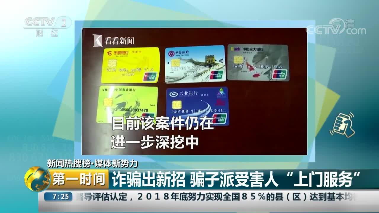 """[视频]诈骗出新招 骗子派受害人""""上门服务"""""""