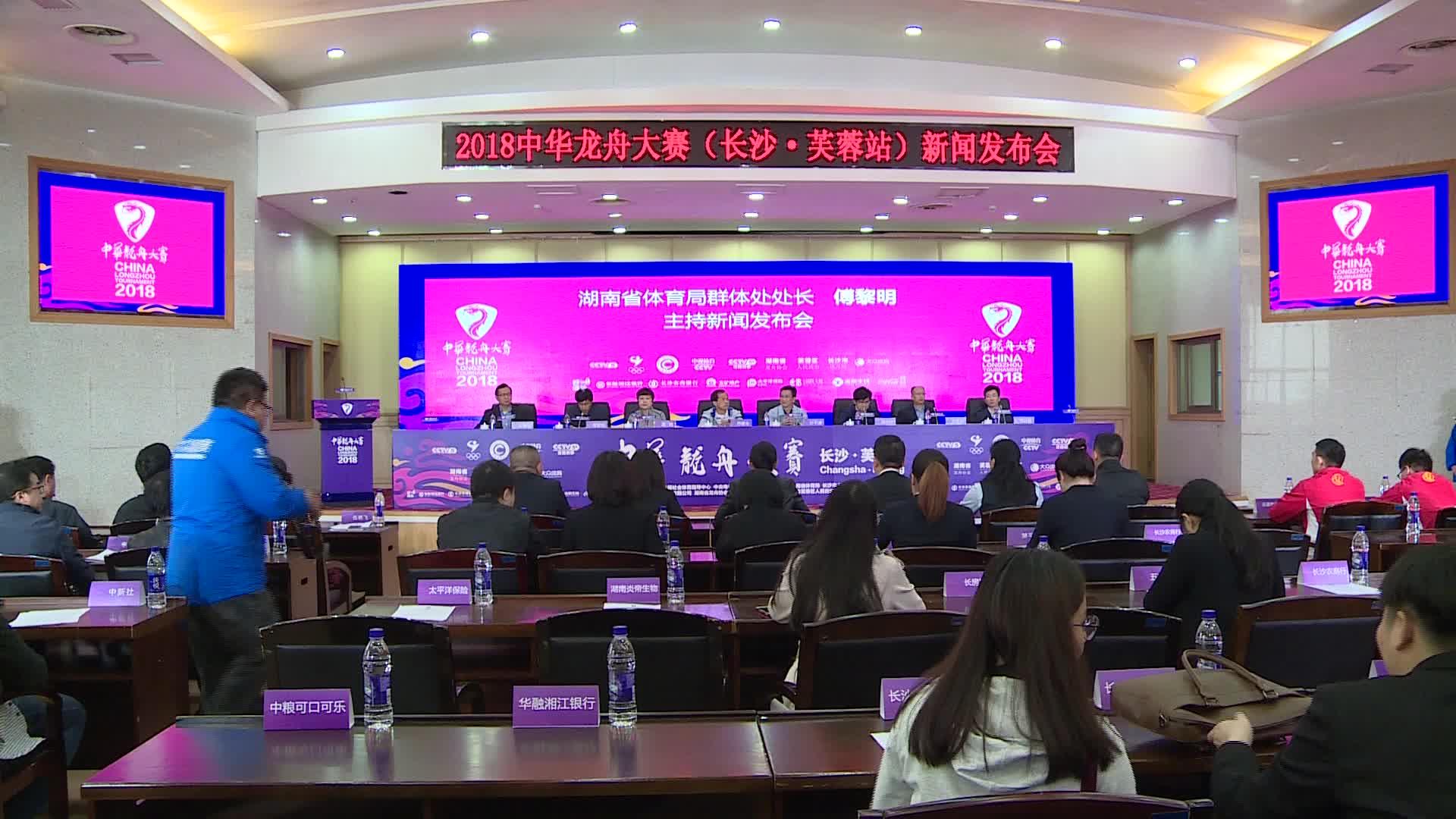 2018中华龙舟大赛(长沙·芙蓉站)来了:全国56支参赛队伍竞渡浏阳河上