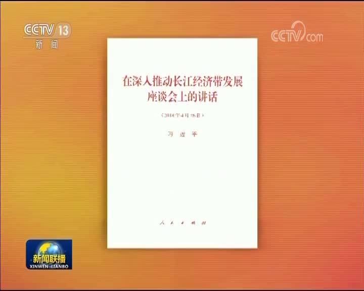 [视频]习近平《在深入推动长江经济带发展座谈会上的讲话》单行本出版