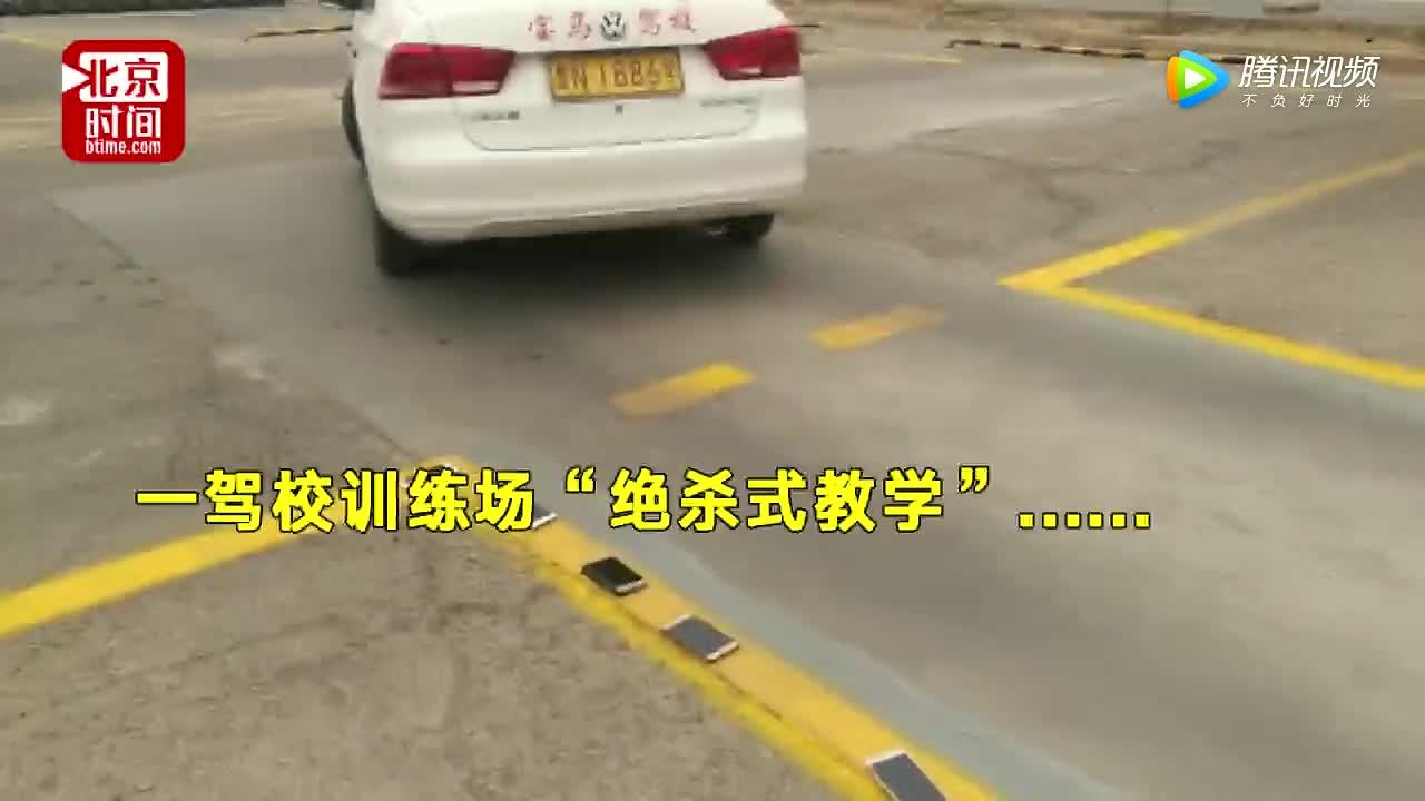 """[视频]驾校""""绝杀式教学"""":倒库时若压线 旁边的手机全被碾"""