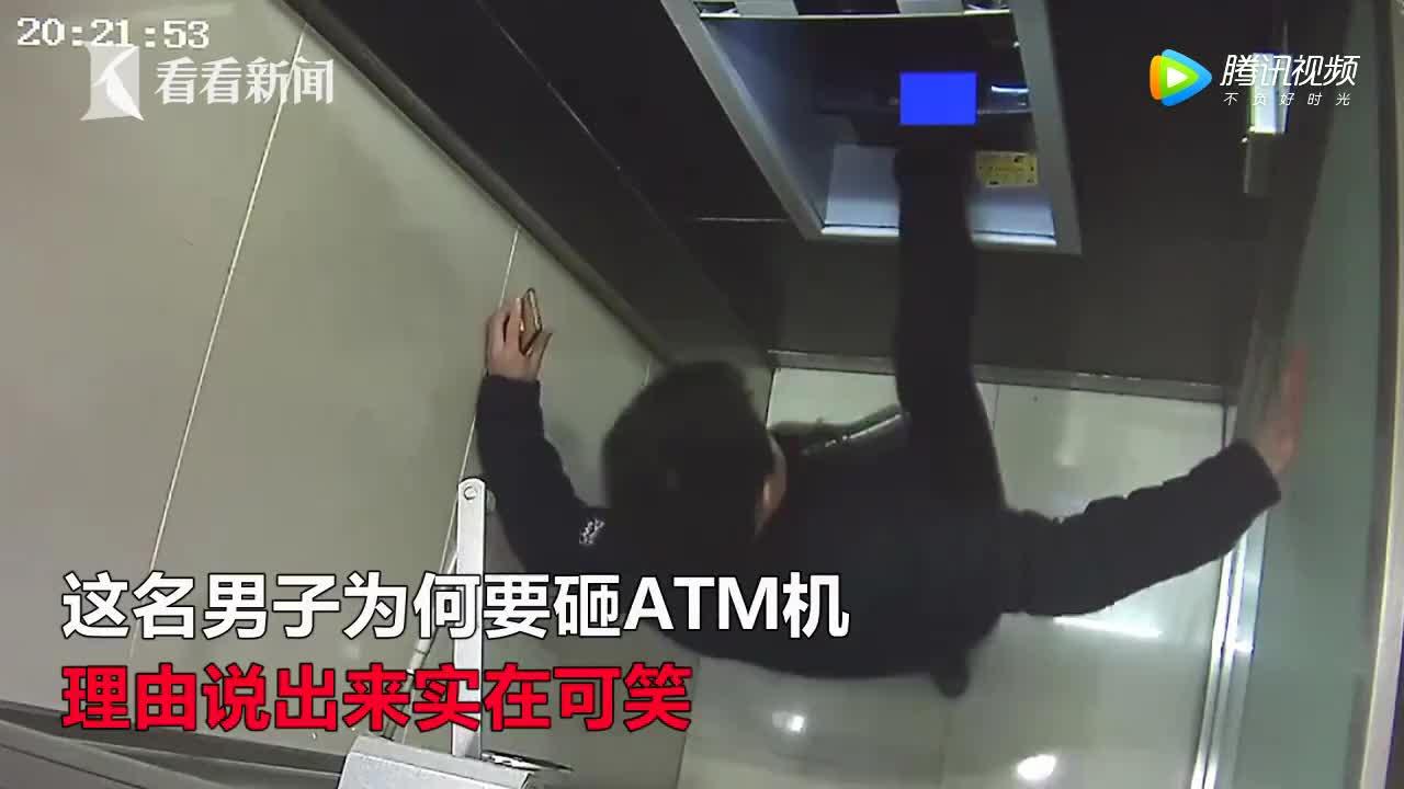 [视频]男子取款时看手机忘插卡 狂踹ATM机怪它不吐钱