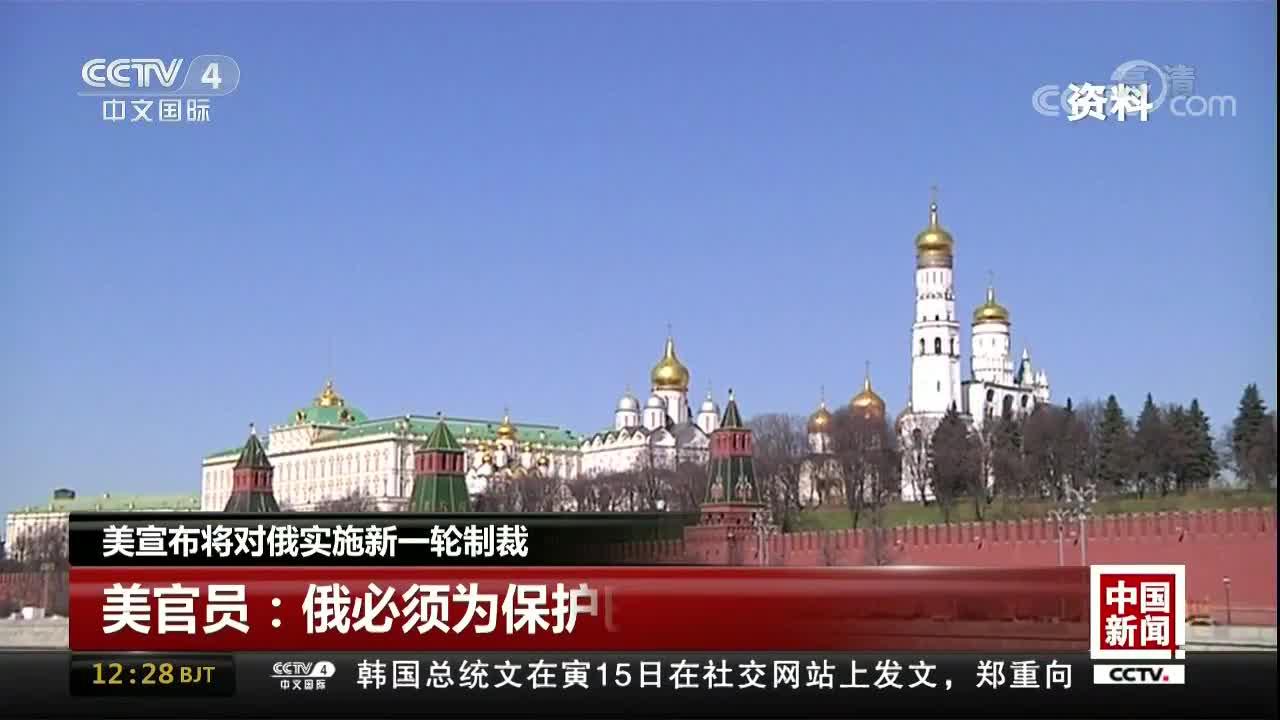 [视频]美宣布将对俄实施新一轮制裁