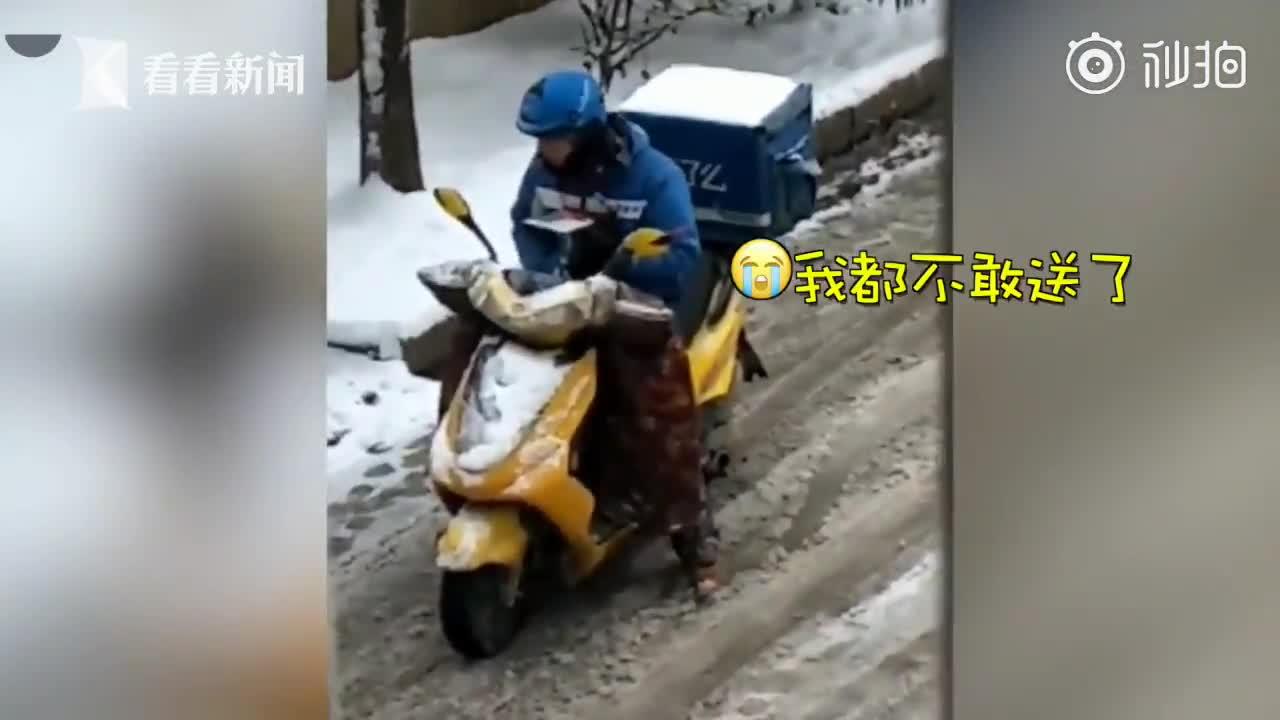 [视频]下雪天如果您的外卖迟到了 请给小哥多点耐心...他们正这样赶来