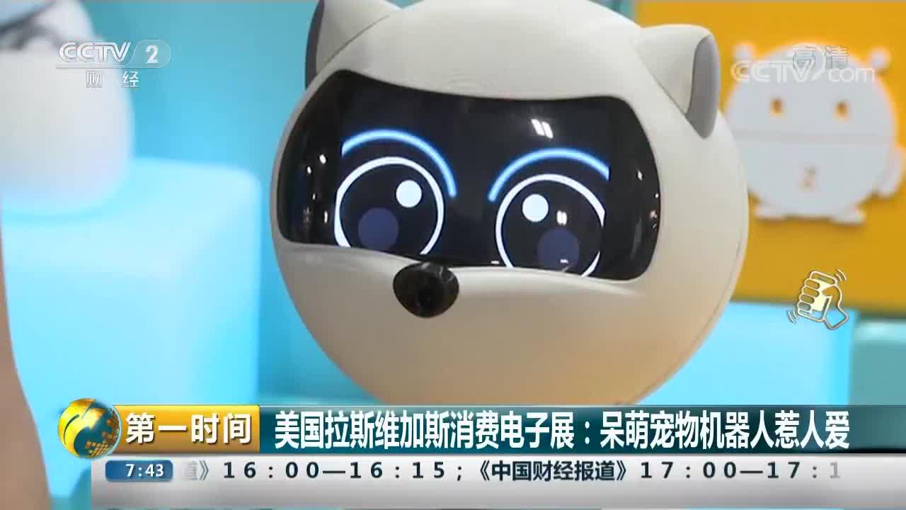 [视频]美国拉斯维加斯消费电子展:呆萌宠物机器人惹人爱