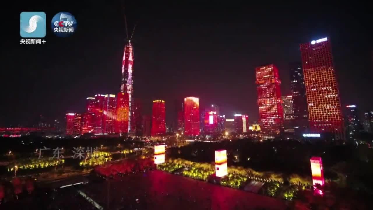 [视频]我爱你中国 流光溢彩夜深圳 43栋楼宇集体亮灯表白祖国