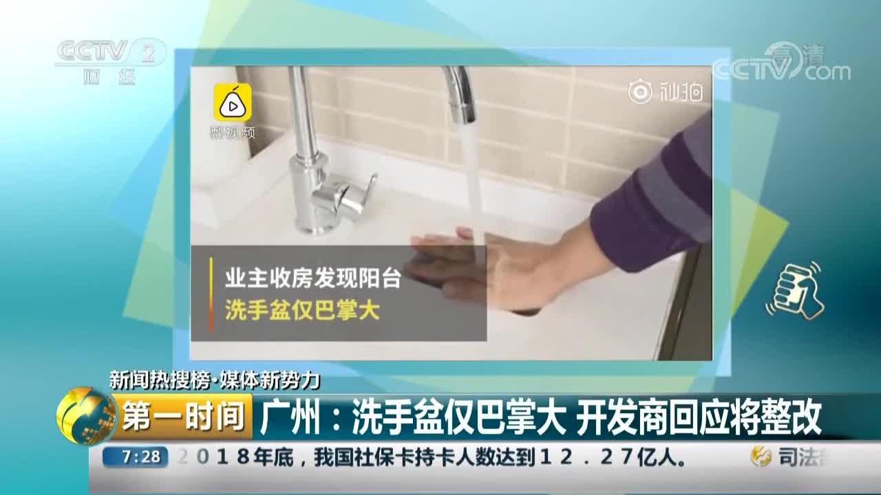 [视频]广州:洗手盆仅巴掌大 开发商回应将整改