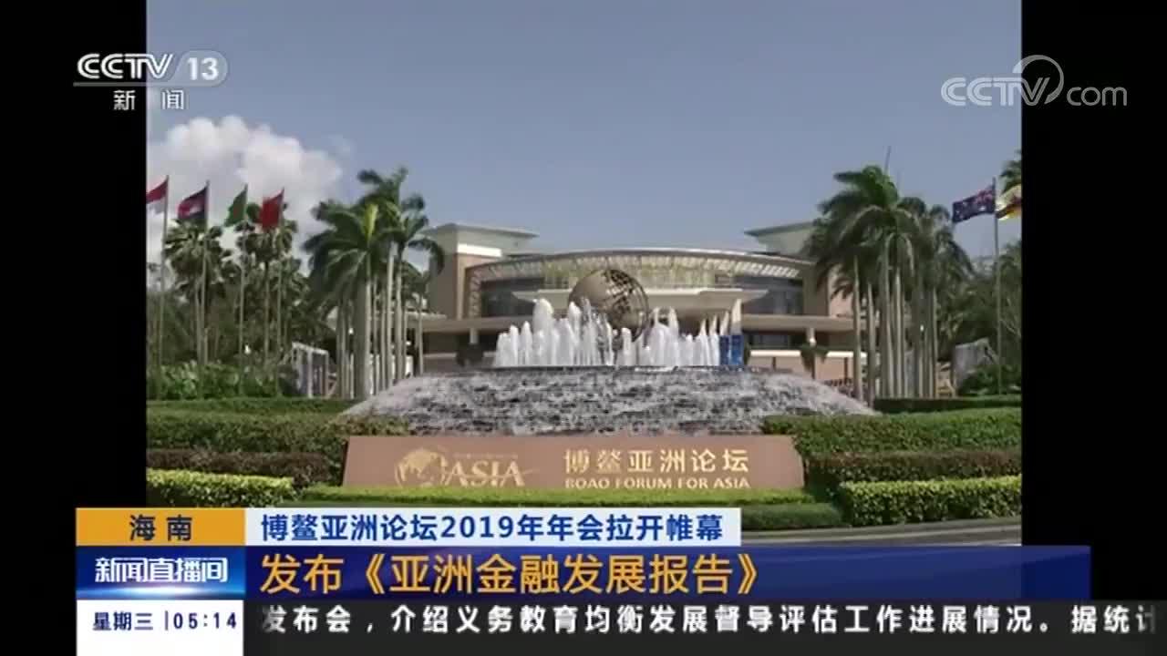 [视频]博鳌亚洲论坛2019年年会拉开帷幕