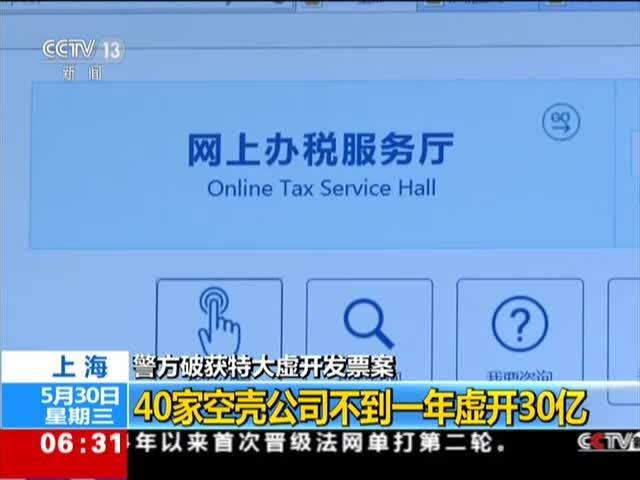 [视频]上海:警方破获特大虚开发票案——40家空壳公司不到一年虚开30亿