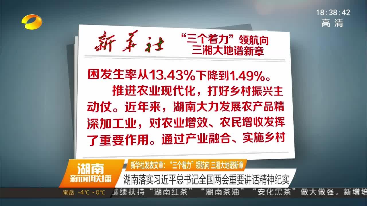 2019年02月22日湖南新闻联播