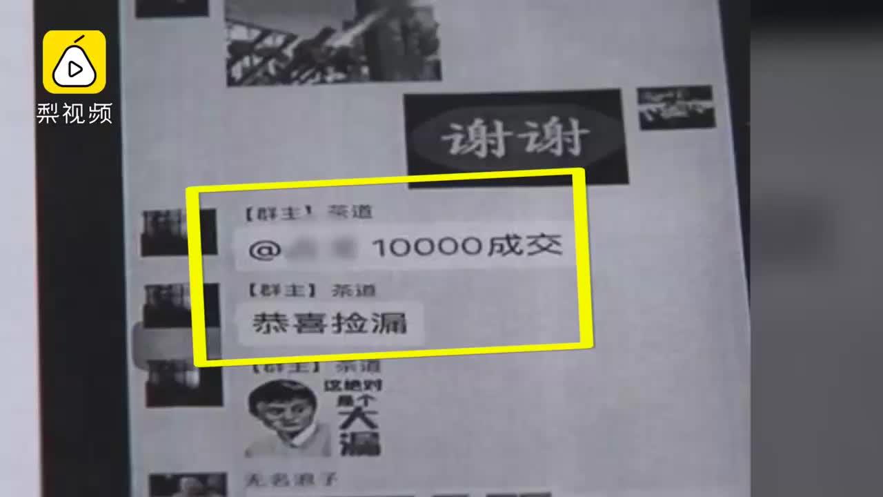 [视频]255人微信群有254个骗子 他被骗7万
