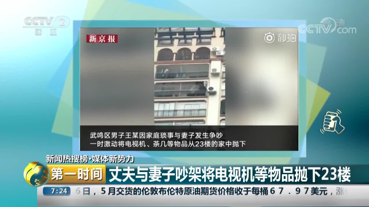 [视频]丈夫与妻子吵架将电视机等物品抛下23楼