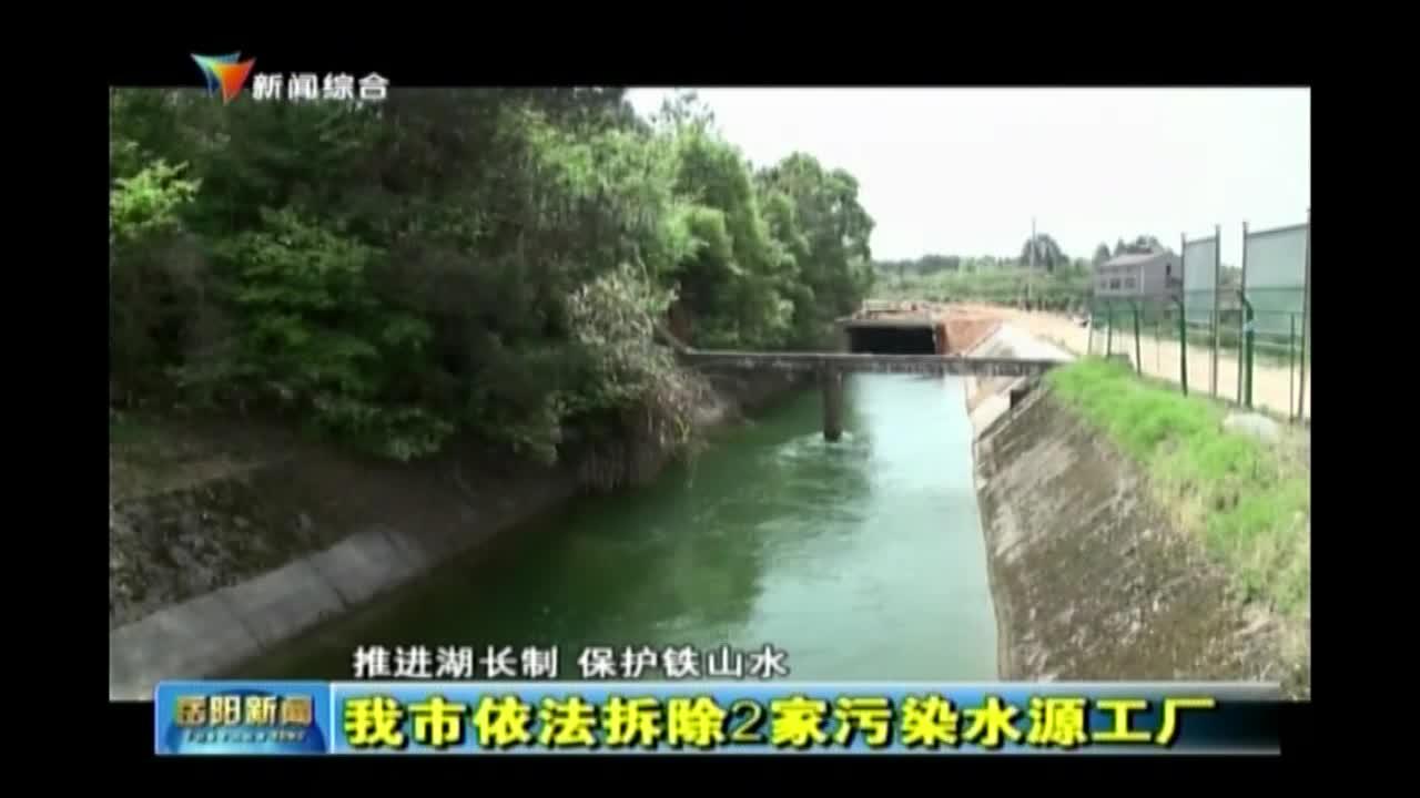 推进湖长制 保护铁山水 我市依法拆除2家污染水源工厂