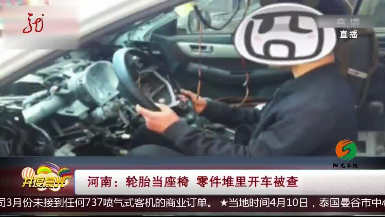[视频]轮胎当座椅 零件堆里开车被查