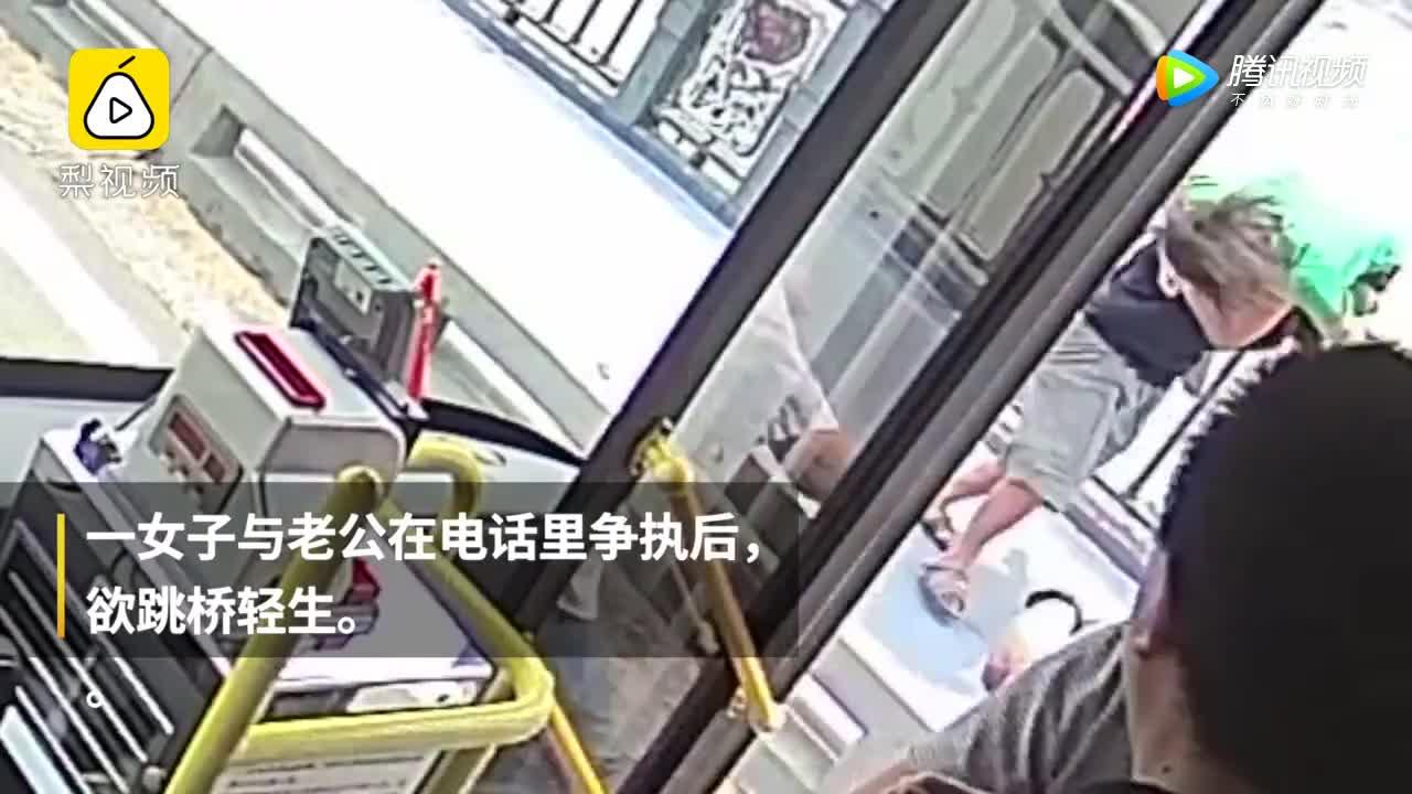 [视频]别跳!女司机桥上急刹,救下轻生女