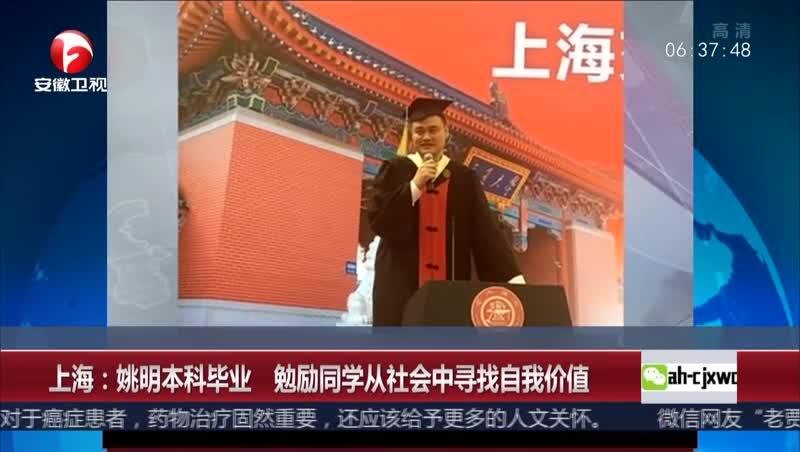 [视频]上海:姚明本科毕业 勉励同学从社会中寻找自我价值