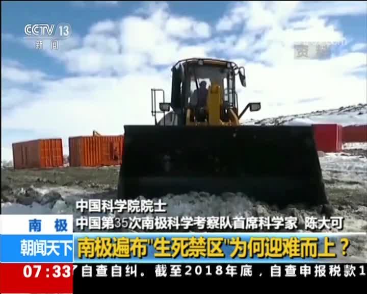 """[视频]南极遍布""""生死禁区""""为何迎难而上?"""