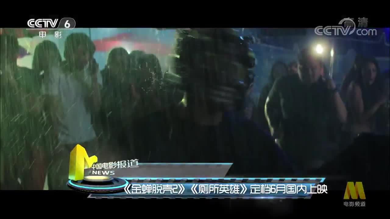 [视频]《金蝉脱壳2》《厕所英雄》定档6月国内上映