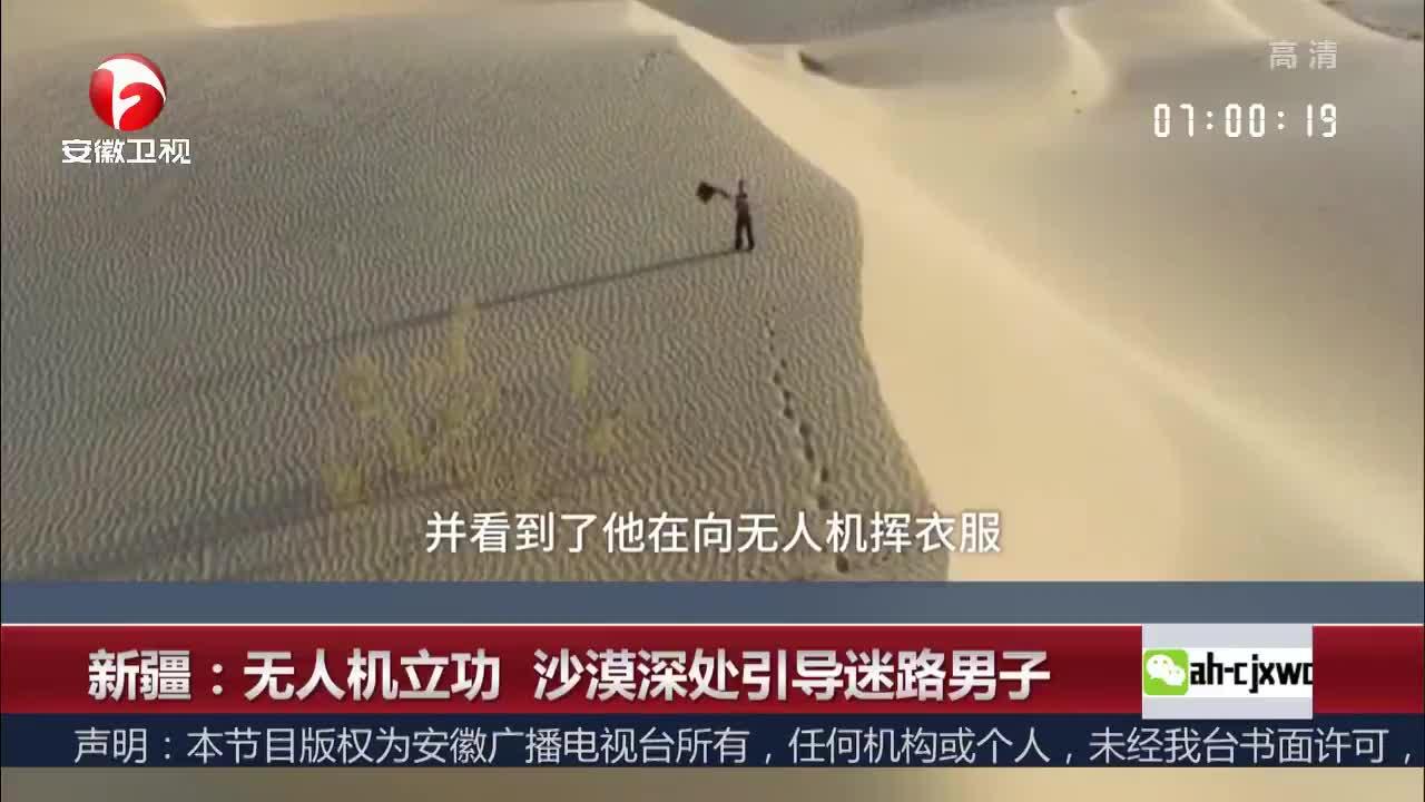 [视频]新疆:无人机立功 沙漠深处引导迷路男子