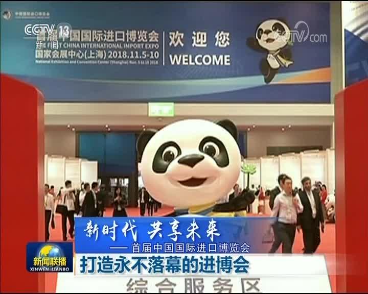 [视频]【新时代 共享未来——首届中国国际进口博览会】打造永不落幕的进博会