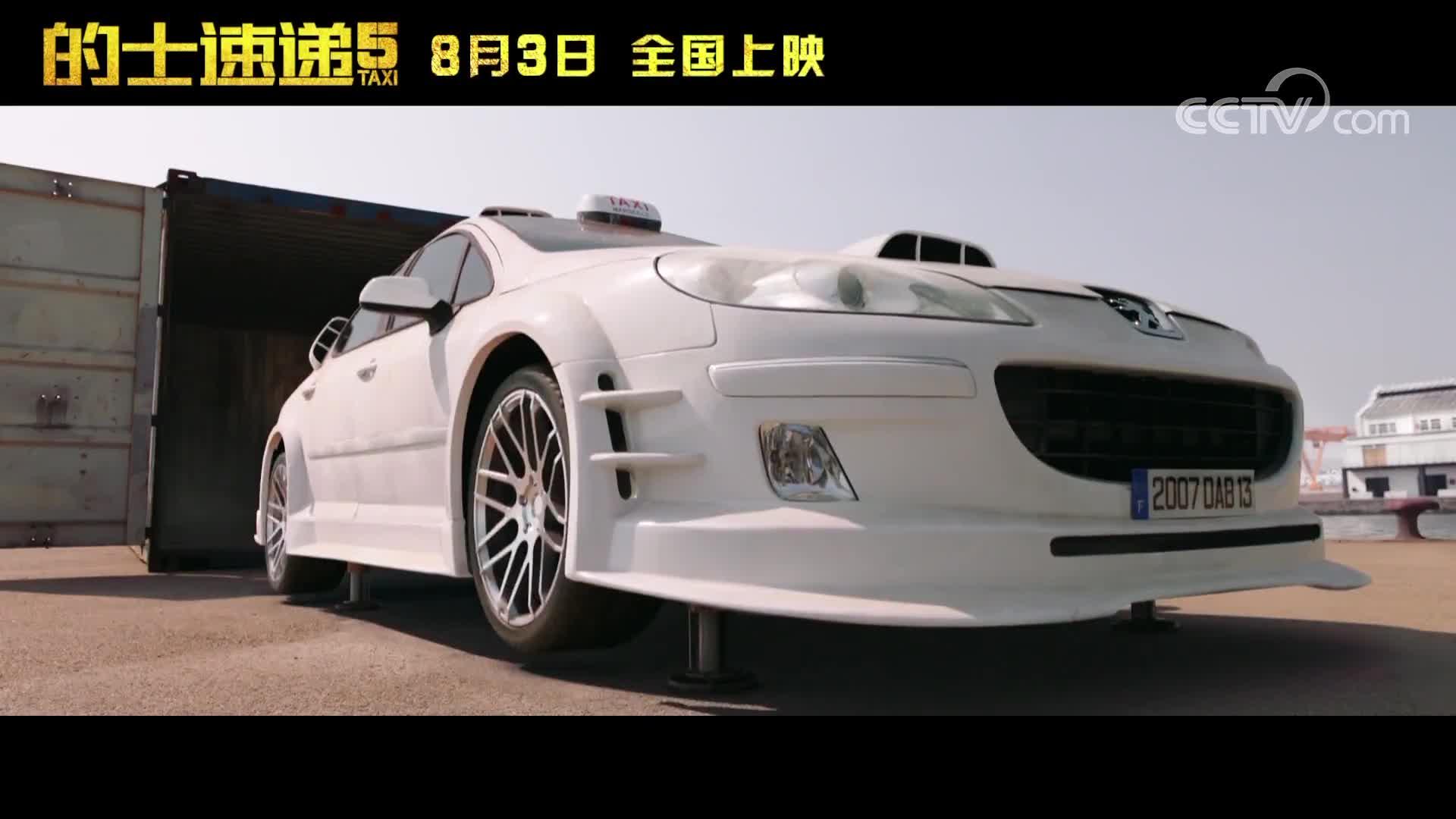 [视频]《的士速递5》发布终极预告海报 新手飙车演绎极速浪漫
