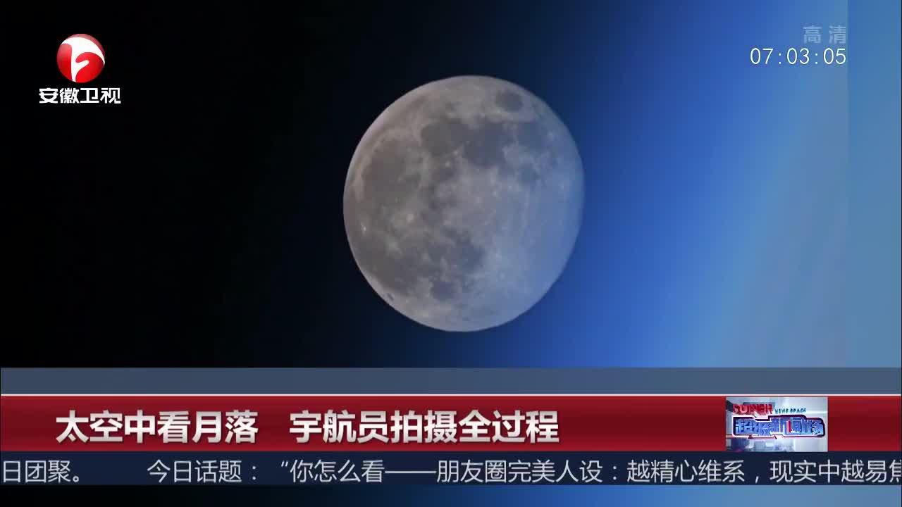 [视频]太空中看月落 宇航员拍摄全过程