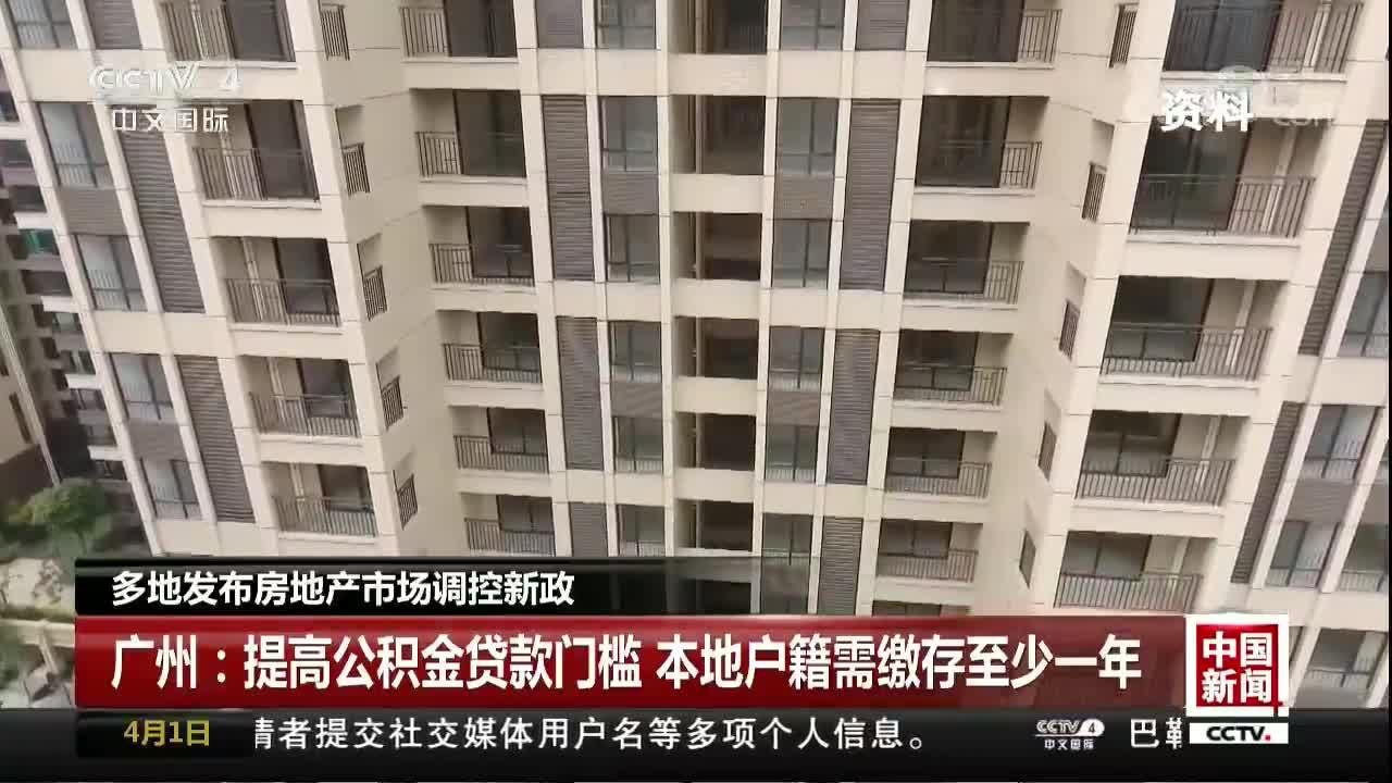 [视频]多地发布房地产市场调控新政