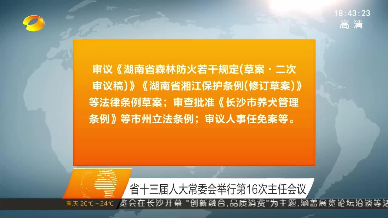 2018年09月13日湖南新闻联播