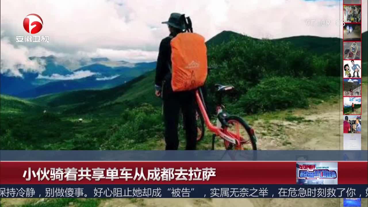 [视频]小伙骑着共享单车从成都去拉萨