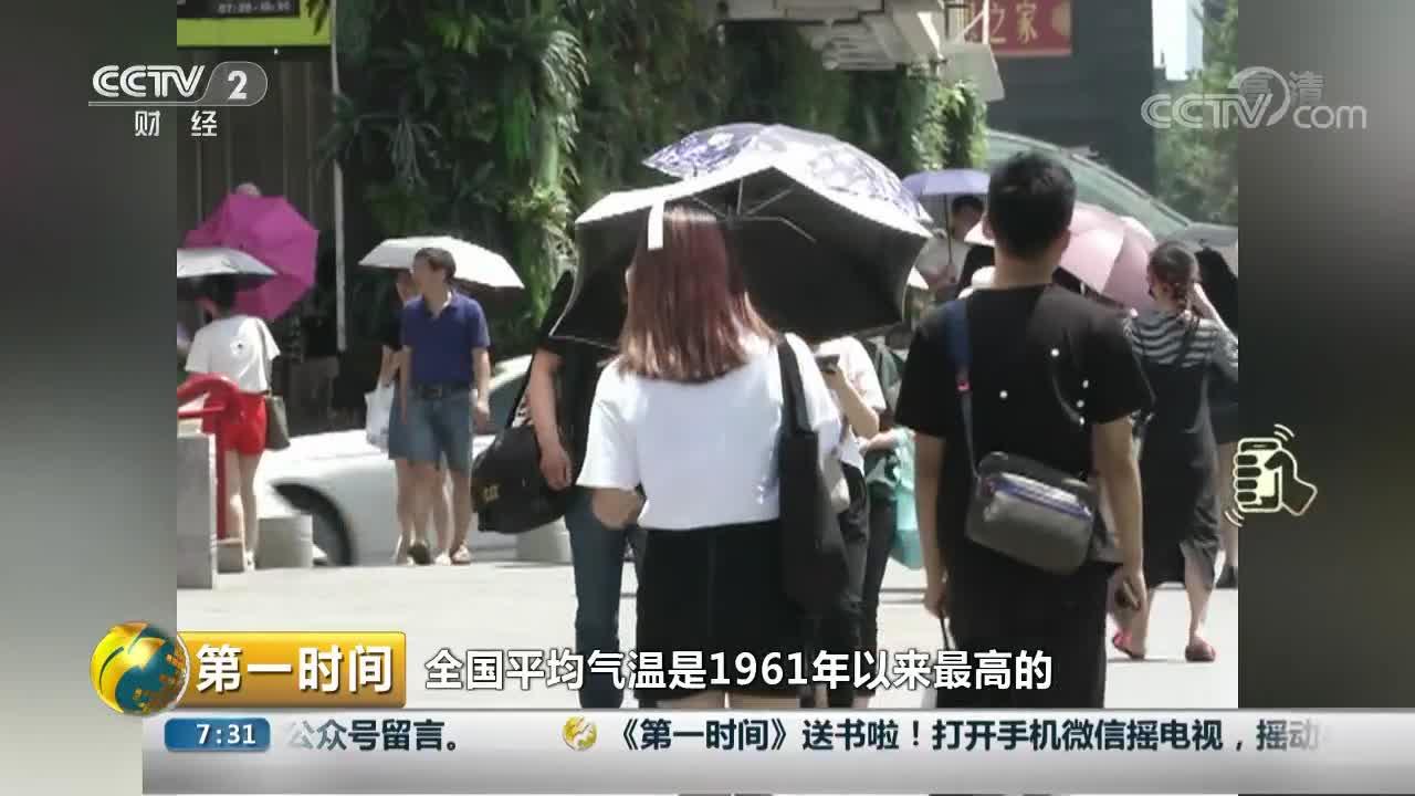 [视频]中国气象局:今夏为1961年以来最热夏天