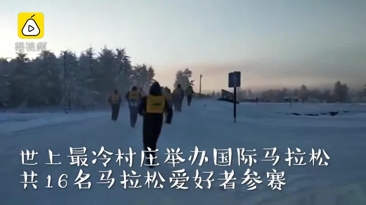 [视频]人类最冷村庄举办马拉松 零下52度没人跑完 第一名跑了38公里