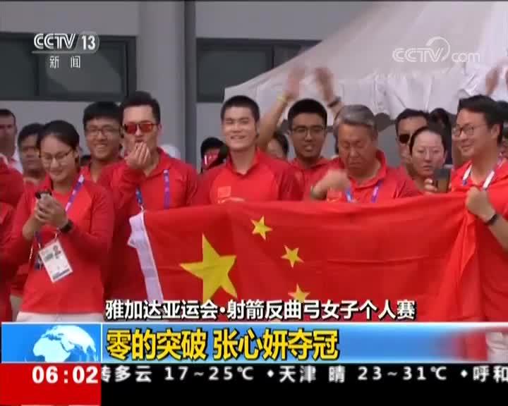 [视频]雅加达亚运会·射箭反曲弓女子个人赛 零的突破 张心妍夺冠