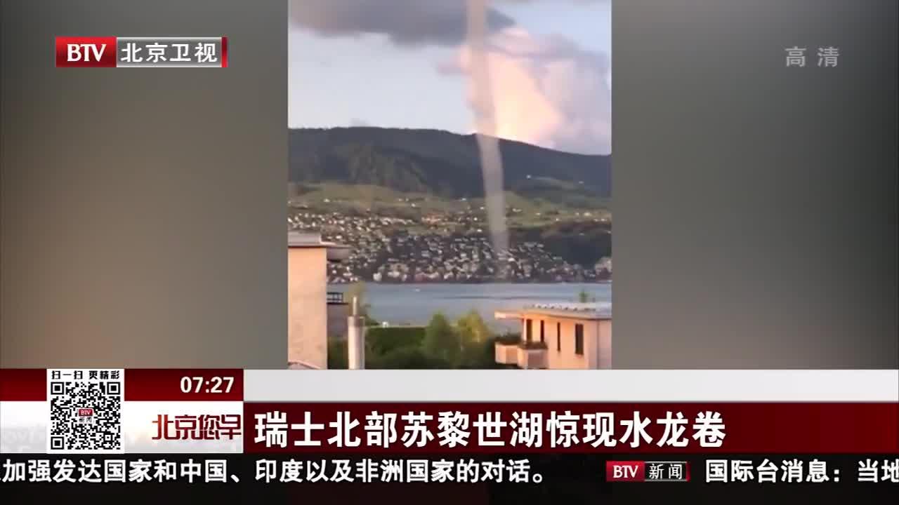 [视频]瑞士北部苏黎世湖惊现水龙卷