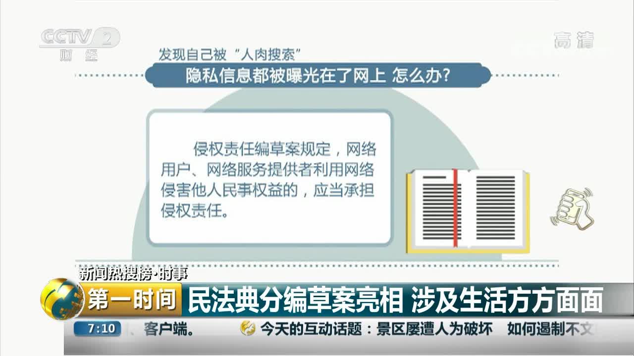 [视频]民法典分编草案亮相 涉及生活方方面面
