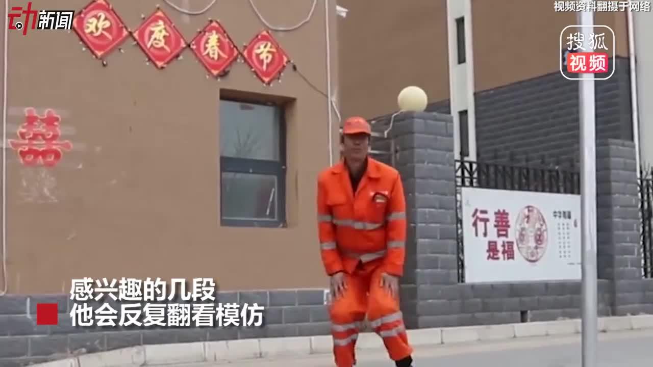 [视频]环卫工大叔跳街舞视频走红 自学成才只图乐呵