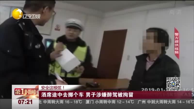 [视频]酒席途中去挪个车 男子涉嫌醉驾被拘留