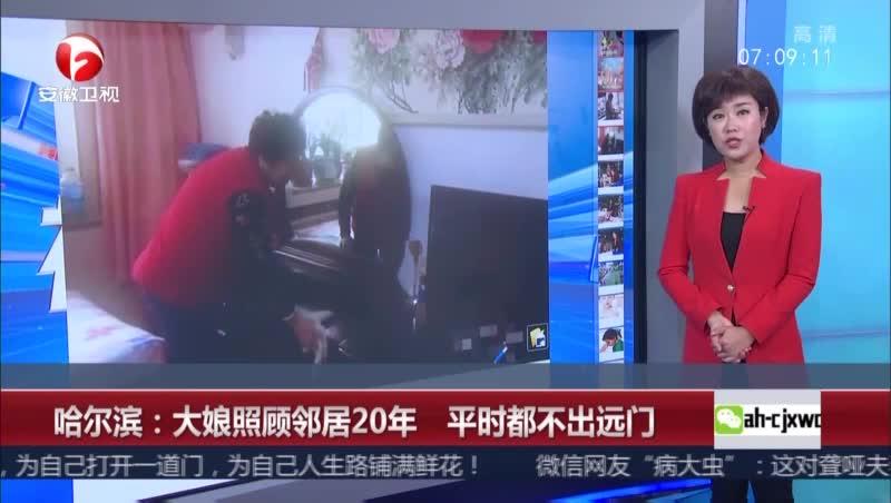[视频]哈尔滨:大娘照顾邻居20年 平时都不出远门