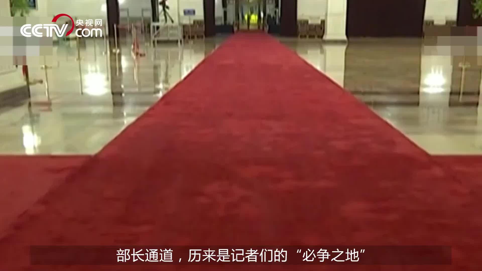 [视频]这条人民大会堂里的红地毯不一般