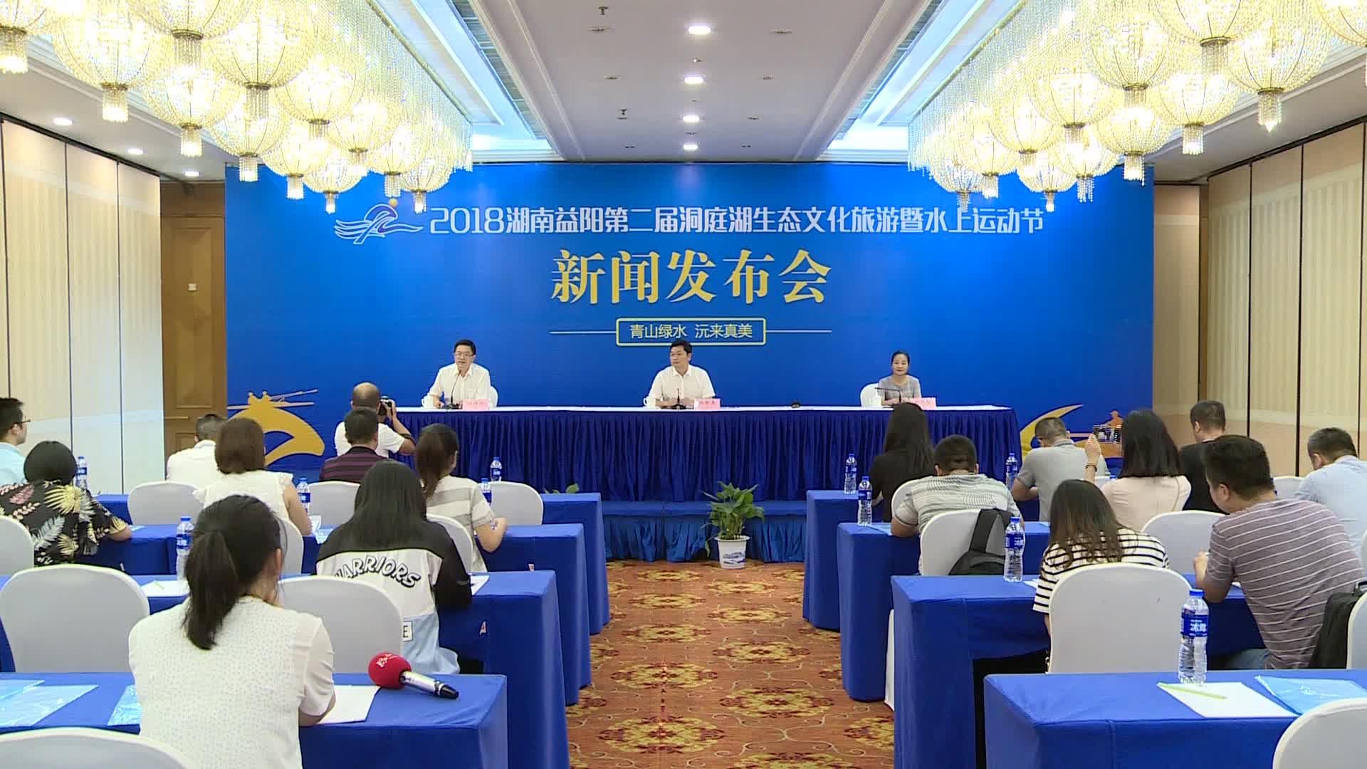 湖南沅江8月25-26日举办第二届洞庭湖生态文化旅游暨水上运动节