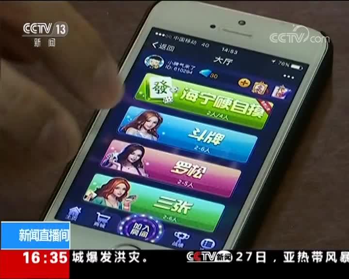 [视频]浙江海宁:手机游戏成网络赌场 上万人参赌