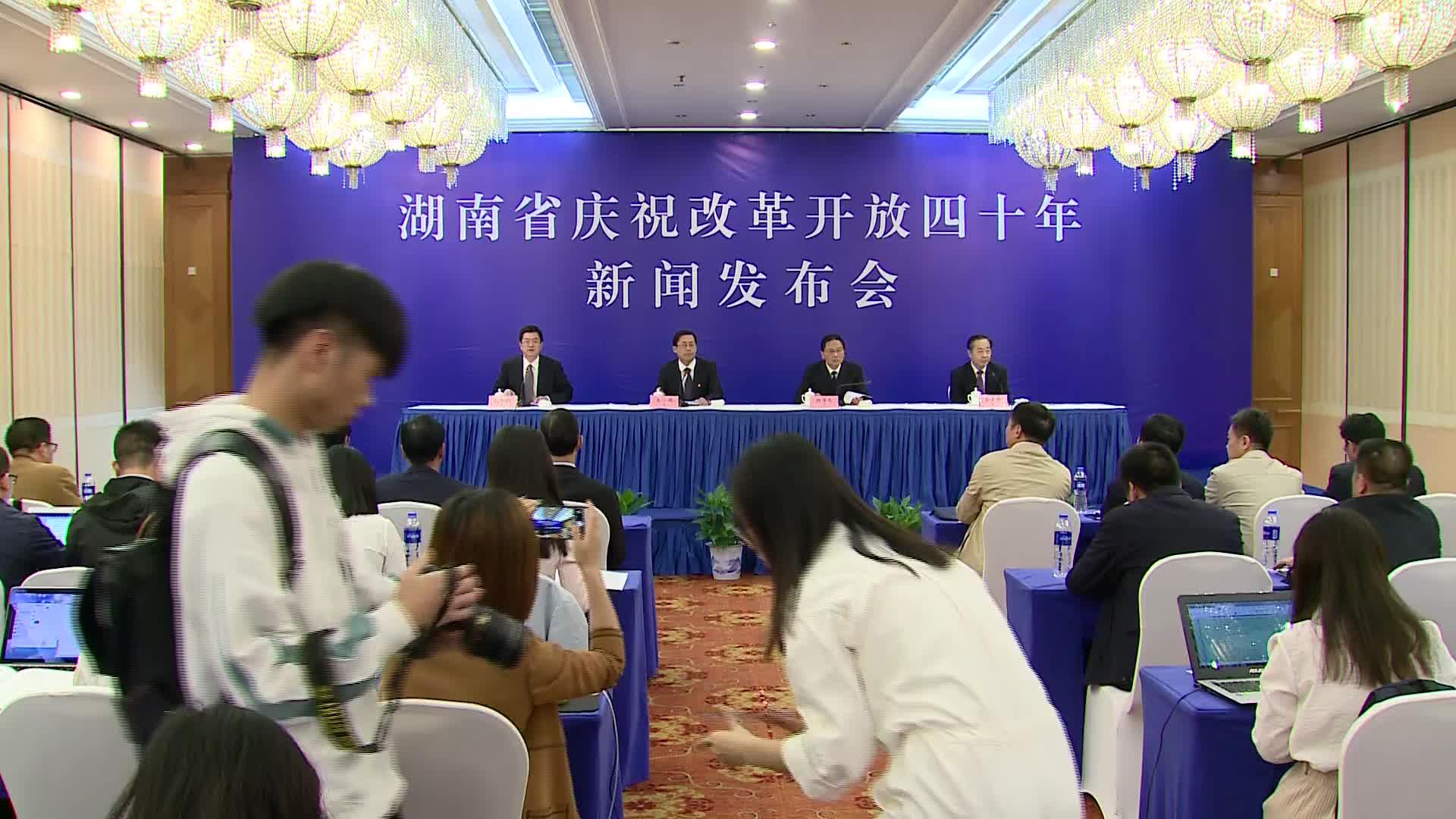 【全程回放】 湖南省庆祝改革开放四十年系列新闻发布会:改革开放40周年全省自然资源事业发展成就