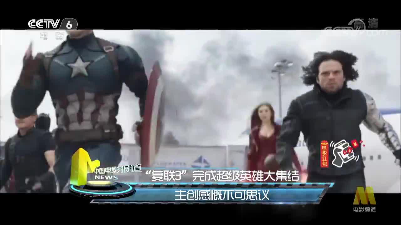 """[视频]""""复联3""""完成超级英雄大集结 主创感慨不可思议"""