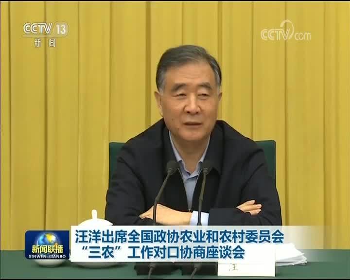 """[视频]汪洋出席全国政协农业和农村委员会""""三农""""工作对口协商座谈会并讲话"""