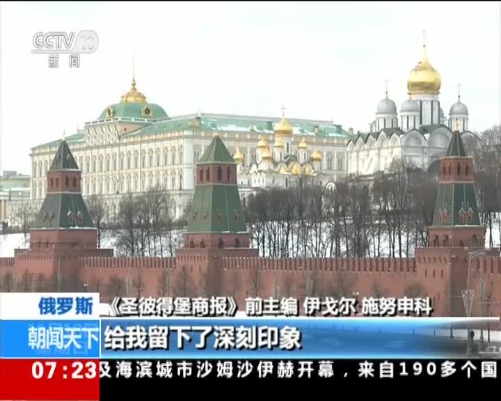 [视频]俄罗斯 俄专家:中国努力推动全球经济发展