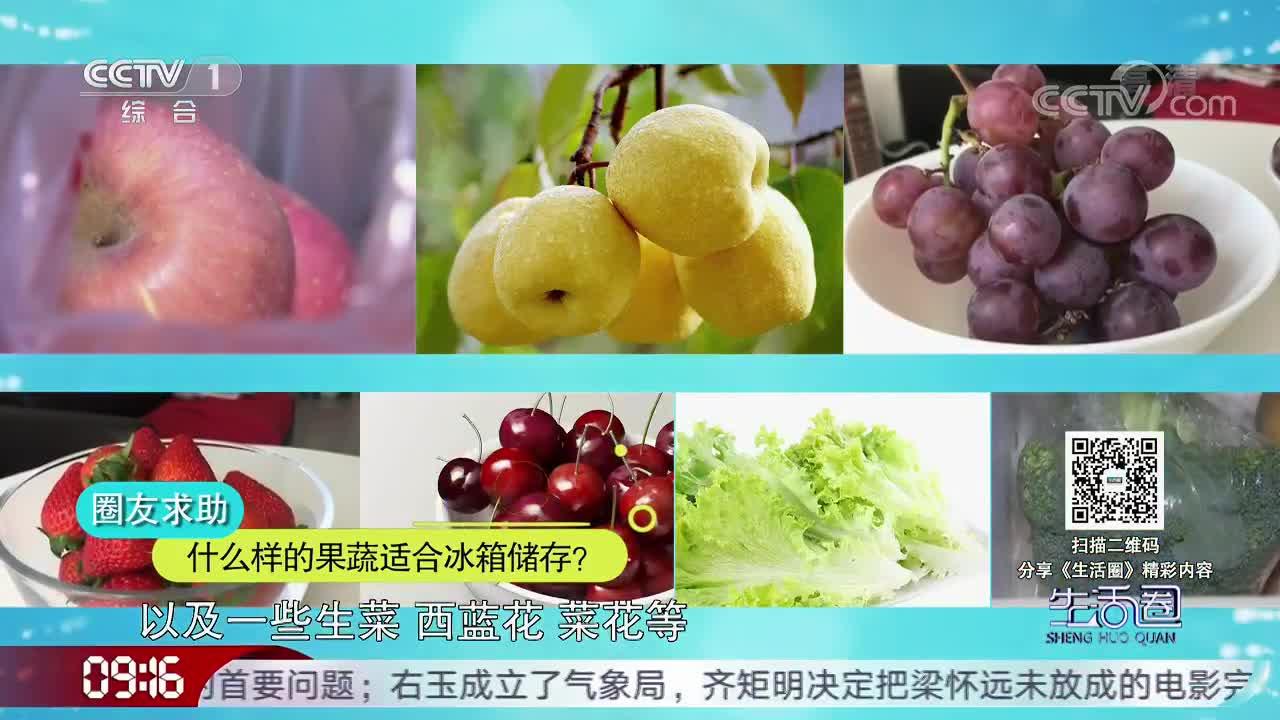 [视频]什么样的果蔬适合冰箱储存?
