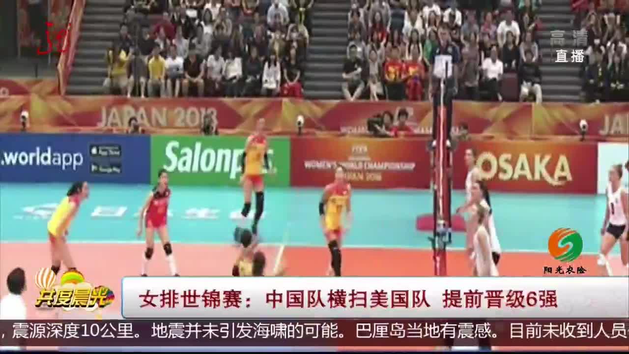 [视频]女排世锦赛:中国队横扫美国队 提前晋级6强