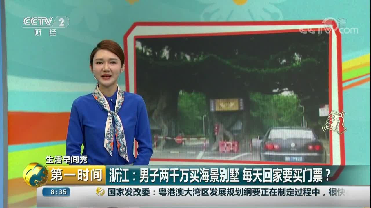 [视频]浙江:男子两千万买海景别墅 每天回家要买门票?